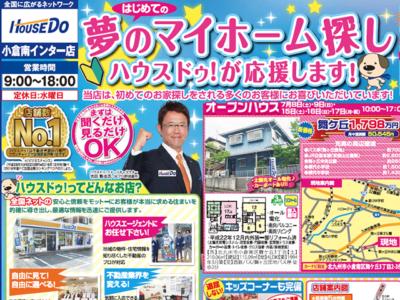 ハウスドゥ小倉南インター店の7月号チラシ配布開始!