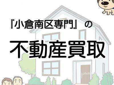 小倉南区を専門にしている為、小倉南区の不動産は高価で買取 させて頂いております♪