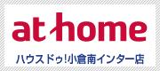 【アットホーム】グリーンシップ(株)小倉南インター店の北九州市小倉南区不動産一覧