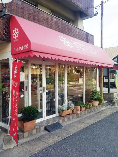 ハウスドゥ!地域活性化プロジェクト~BAUM(バーム)さん小倉南区徳吉西ベーカリー・パン・惣菜