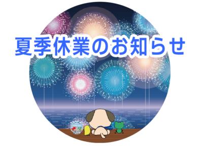 夏季休業のお知らせ・北九州市小倉南区不動産売買専門ハウスドゥ