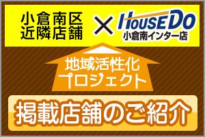 ハウスドゥ!小倉南インター店のとのコラボレーション地域活性化プロジェクト!チラシに近隣店舗紹介を毎号掲載!