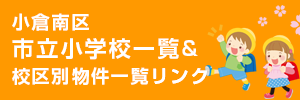 検索に便利♪北九州市小倉南区の市立小学校一覧&学校区別物件一覧リンク