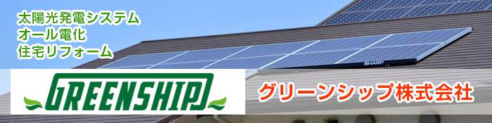 【グリーンシップ】太陽光発電システム+エコキュート・電気工事やお風呂・システムバス浴室までなんでもご相談ください!