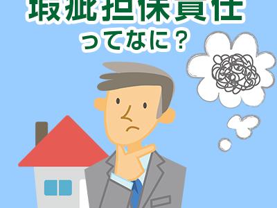 不動産の瑕疵担保責任(かしたんぽせきにん)って何?