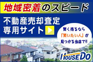 北九州市小倉南区不動産の売却はHouseDo(ハウスドゥ)で!仲介・買取など売却に関することならお任せ下さい。ハウスドゥは年間買取件数490件!初めての売却もわかりやすくサポート。家だけではなくマンションや土地もご相談ください!