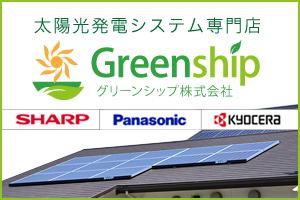 北九州の太陽光発電 システム・オール電化リフォーム 専門店 グリーンシップ株式会社です。太陽光発電 システムやオール電化システムのご相談、北九州での太陽光発電の補助金・価格・施工の流れなどなら、どんなことでもご相談ください!