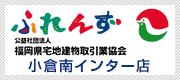 公益社団法人 福岡県宅地建物取引業協会 ふれんず ホームページ