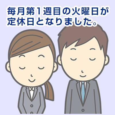 ハウスドゥ!小倉南インター店・葛原店は毎月第1週目の火曜日が 定休日となりました。