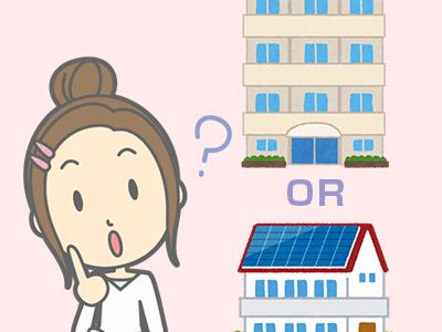 どっちを買う?一戸建てとマンション~憧れのマイホーム