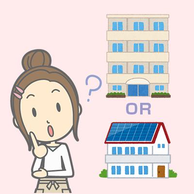 どっちを買う?一戸建てとマンション不動産大手ポータルサイトが行ったアンケートで一戸建てとマンションを比較