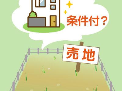 建築条件付き土地を購入するにあたって